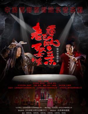 2019天津音乐剧老鼠娶亲