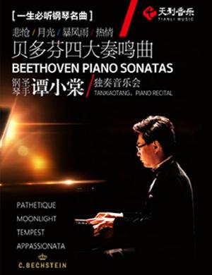 2019一生必听钢琴名曲—钢琴圣手谭小棠独奏音乐会-上海站