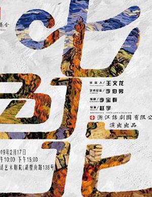 【杭州】2019名著系列儿童剧《七色花》-杭州站