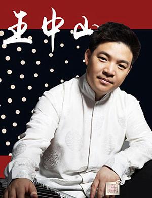 2019筝声物语—古筝名家王中山新春音乐会-北京站