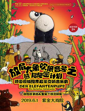 【南京】2019放屁大象吹低音号之熊猫绝密计划德国原版绘本启蒙交响音乐会-南京站