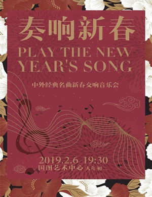 2019奏响新春-中外经典名曲新春交响音乐会-北京站