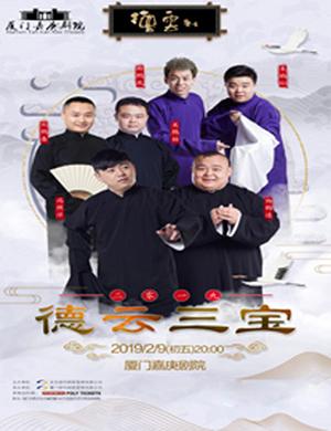 2019德云社德云三宝相声专场-厦门站