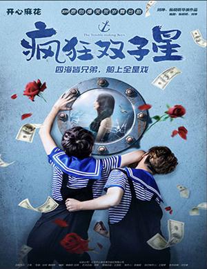 【西安】开心麻花2019爆笑贺岁舞台剧《疯狂双子星》-西安站