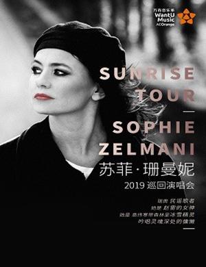 Sunrise Tour 苏菲 珊曼妮2019巡回演唱会-成都站