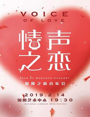 2019情声之恋—浪漫之旅音乐会-北京站