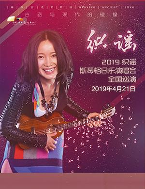 2019织谣——斯琴格日乐演唱会-南昌站