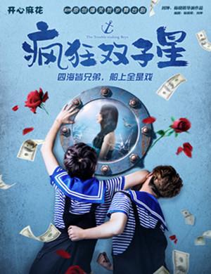 【北京】开心麻花2019爆笑贺岁舞台剧《疯狂双子星》-北京站