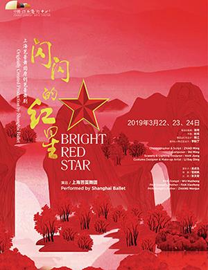 2019南昌芭蕾舞剧闪闪的红星