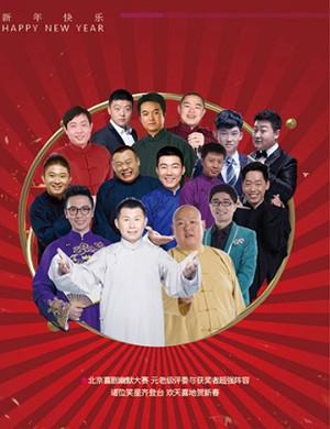【北京】2019北京喜剧幽默大赛—新春相声晚会-北京站