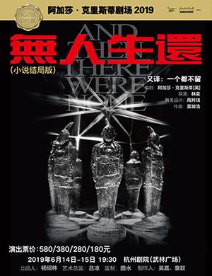 2019阿加莎克里斯蒂经典悬疑剧《无人生还》杭州站(小说结尾版)