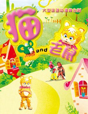 2019杭州儿童剧猫和老鼠