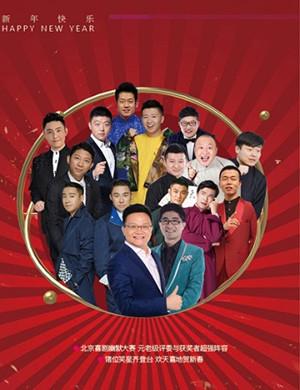 2019北京喜剧幽默大赛——新春相声晚会-北京站