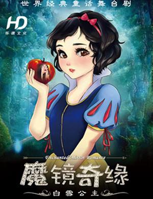 2019世界经典童话舞台剧《白雪公主之魔镜奇缘》-杭州站
