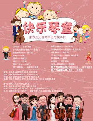 """2019""""快乐琴童""""—朱亦兵大提琴乐团与孩子们音乐会-北京站"""