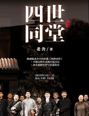 2019北京市曲剧团:老舍经典《四世同堂》