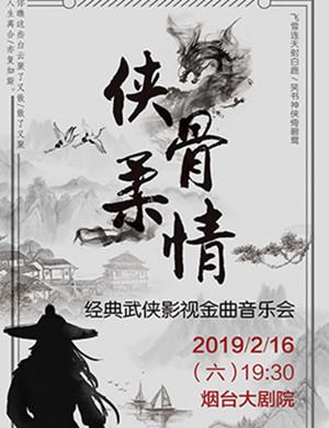 2019侠骨柔情—经典武侠影视金曲音乐会-烟台站