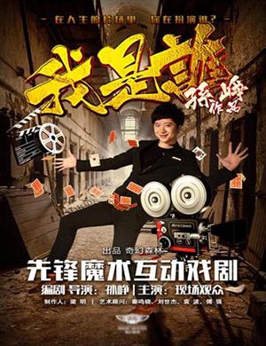 【北京】2019奇幻森林孙峥作品先锋魔术互动剧《我是谁》--北京站