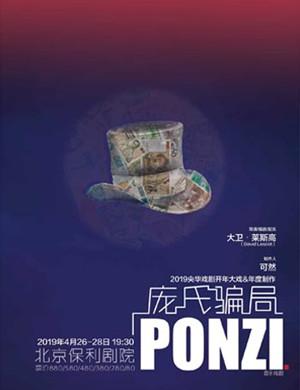 2019央华开年大戏《庞氏骗局》-北京站