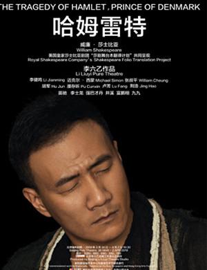 2019北京话剧哈姆雷特