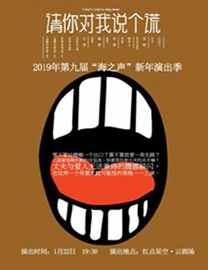 2019话剧《请你对我说个谎》-北京站