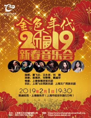金色年代2019新春音乐会-上海站