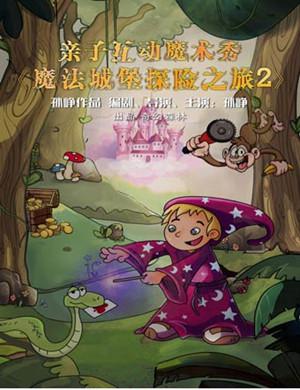 【北京】2019奇幻森林孙峥作品亲子魔术剧《魔法城堡探险之旅2》-北京站