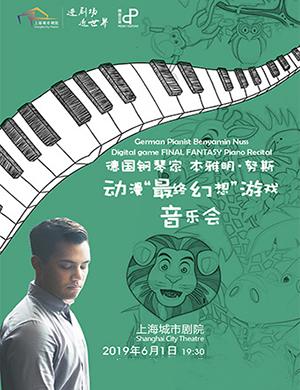 """2019德国钢琴家本雅明努斯 动漫""""最终幻想""""游戏音乐会-上海站"""