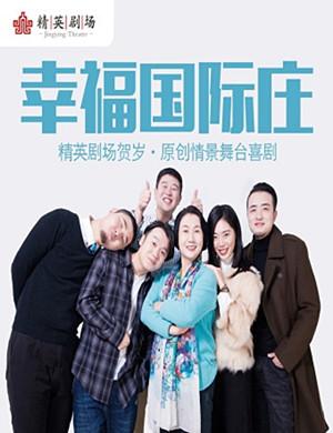【石家庄】2019原创舞台剧《幸福国际庄》-石家庄站