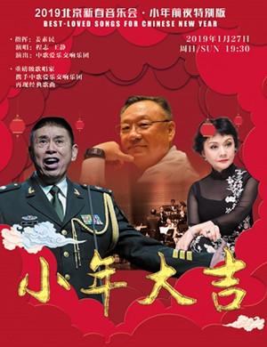 2019北京新春音乐会·小年前夜特别版-北京站