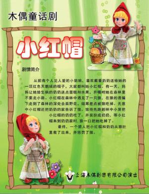 2019国外经典童话演出季系列木偶童话剧《小红帽》-上海站
