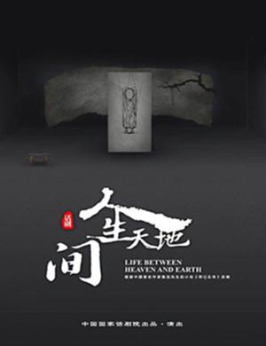 2019中国国家话剧院演出-话剧《人生天地间》-北京站