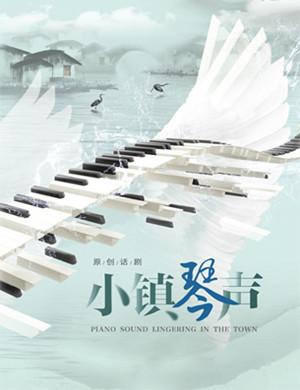 2019中国国家话剧院演出话剧《小镇琴声》-北京站