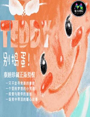 【杭州】2019暖心儿童音乐舞台剧《Teddy,别捣蛋!》-杭州站