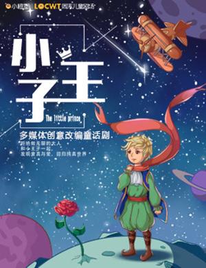 2019多媒体创意改编童话剧《小王子》-成都站