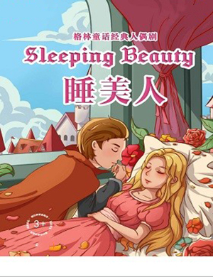 2019经典浪漫童话剧《睡美人》-长沙站
