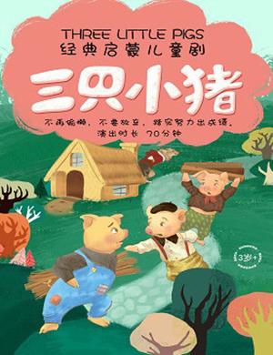 2019经典励志儿童舞台剧《三只小猪》-成都站