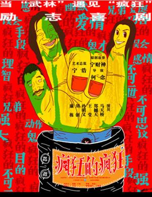2019宁浩+宁财神+何念爆笑话剧《疯狂的疯狂》-苏州站