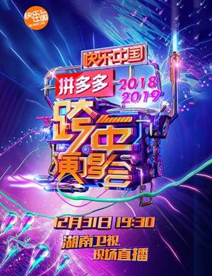 2018--2019湖南卫视跨年演唱会