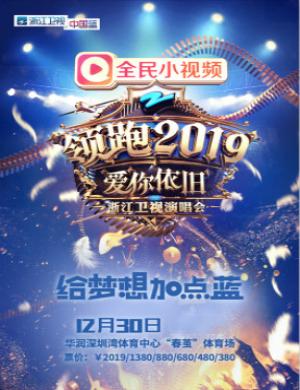 【深圳】2018--2019浙江卫视跨年演唱会