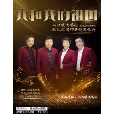 2019我和我的祖国八只眼演唱组献礼祖国70华诞演唱会-重庆站