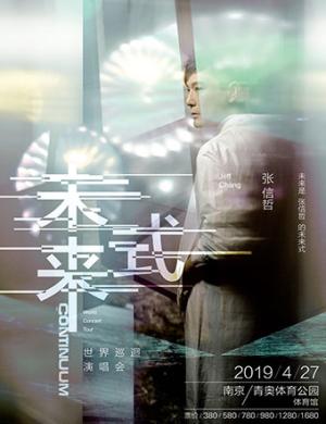 """2019张信哲""""未来式""""世界巡回演唱会-南京站"""