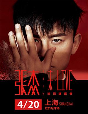 2019张杰【未·LIVE】巡回演唱会-上海站