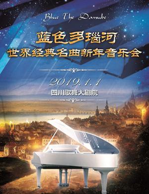 蓝色多瑙河成都新年音乐会