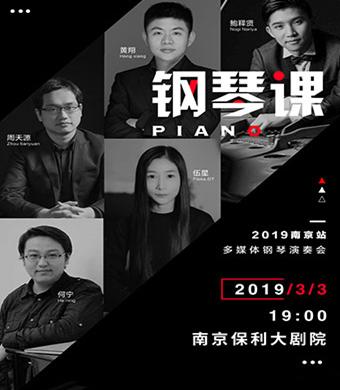 【南京】2019钢琴课 The Piano多媒体音乐会-南京站