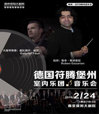 2019符腾堡州室内乐团南京音乐会