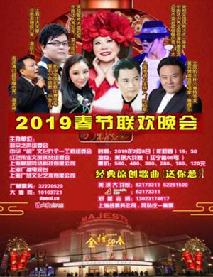 上海春节联欢晚会