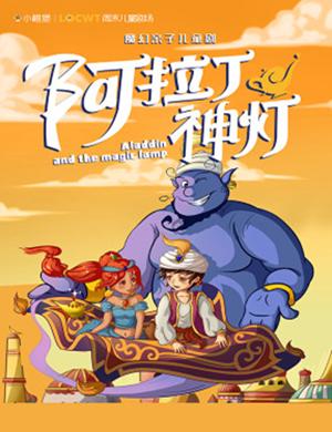 2019魔幻亲子儿童剧《阿拉丁神灯》-济南站