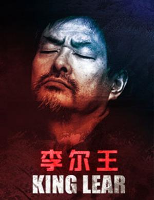 2019国家大剧院制作威廉 莎士比亚话剧《李尔王》-北京站