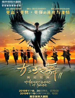 南京舞蹈剧大河之舞Ⅱ舞起狂澜